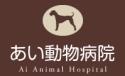あい動物病院