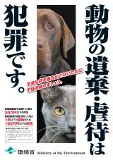 動物の遺棄・虐待防止ポスター